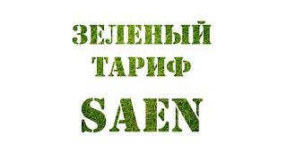 Зеленый тариф для частного дома(Оформление зеленого тарифа