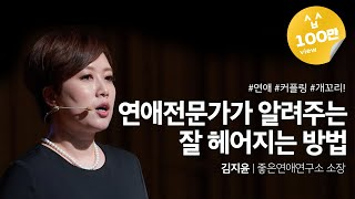 이별해도 괜찮게 | 김지윤 좋은연애연구소 소장 | 연애 추천 강연 강의 | 세바시 677회