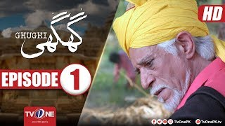Ghughi Episode 1 | TV One | Mega Drama Serial | 26 January 2018