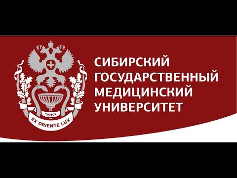 Сибирский государственный медицинский университет. Томск. Видиоэкскурсия
