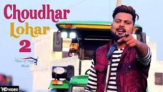 Choudhar Lohar 2   Manjeet Barotiya, Kapil Solanki   Latest Haryanvi Songs Haryanavi 2018   VOHM