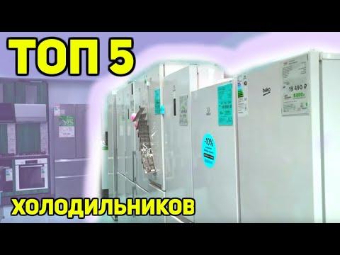 ТОП 5 Холодильников до 20 тыс рублей