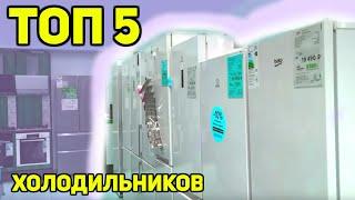 рейтинг недорогих холодильников  Какой выбрать и купить  ТОП 5