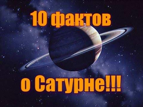 10 ФАКТОВ О САТУРНЕ!!!