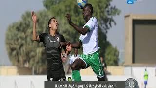 نمبر وان | المباريات الخارجية كابوس الفرق المصرية