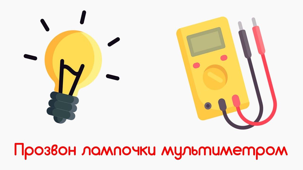 Как проверить лампу накаливания мультиметром?