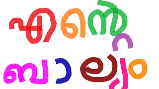 Ente baalyam kavitha written & sung by T.J.Thankachan