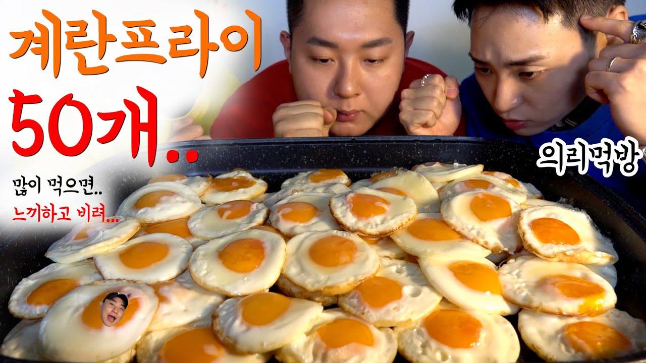 셋이서 의리로 먹는 달걀프라이 50구(50 Fried Egg MUKBANG)