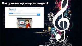 Как узнать музыку из видео?