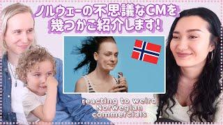 【リアクション動画】ノルウェーの不思議なCMをご紹介します   Reacting to Norwegian commercials