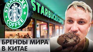 Китай и мировые бренды. Starbucks - не только кофе