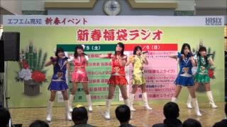 FM高知新春イベント企画 『新春福袋ラジオ』 http://hisix-info.seesaa....