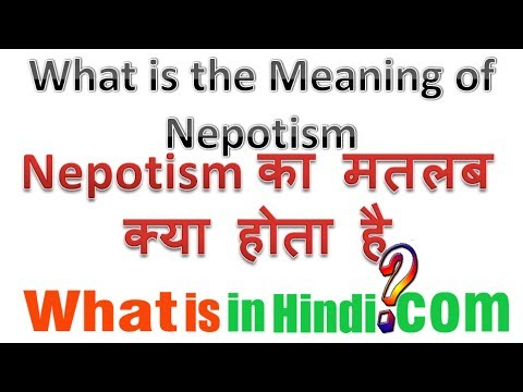 What is meaning of Nepotism in Hindi | Nepotism का मतलब क्या होता है | matlab kya hota hai
