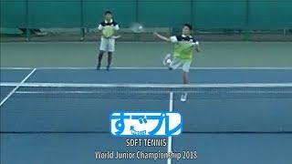[すごプレ]ソフトテニス 世界ジュニア選手権2018 U15 男子 ダブルス 準決勝 野田・永江(日本)ー幡谷・武市(日本)