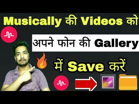 How To Save Musically Videos In Mobile Phone Gallery | Download Musical.ly Video In File Manager