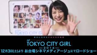 マイナビpresents 東京に生きる少女たちの物語「TOKYO CITY GIRL 2016」...