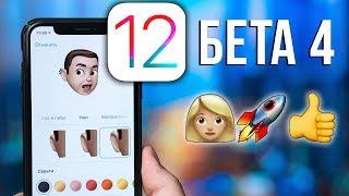 Обзор iOS 12 бета 4 – ты должен ЭТО знать!