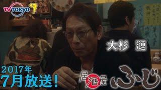 毎週土曜午後2(ふ)時(じ)にニュースあり!】 テレ東京 土曜ドラマ24「居...