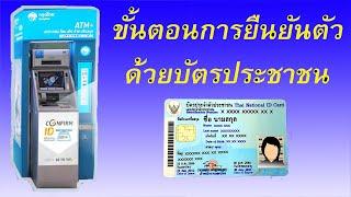ขั้นตอน ยืนยันตัวตน เราชนะ ตู้ ATM กรุงไทย