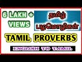 Download TAMIL PROVERBS | ENGLISH TO TAMIL in Mp3, Mp4 and 3GP