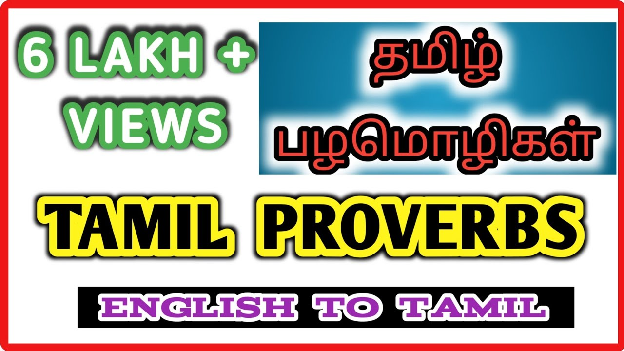 Tamil Proverbs English To Tamil Youtube