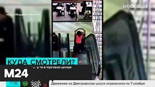 Двое детей упали с эскалатора в торговом центре Москвы - Москва 24