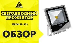Обзор Прожектор светодиодный FERON LL-273(Купить: http://goo.gl/aZtB6M Идеи и полезные советы от 220 Вольт: http://ok.ru/likevolt http://vk.com/likevolt http://twitter.com/likevolt http://facebook.com/likev..., 2016-06-09T14:27:05.000Z)