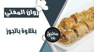 بقلاوة بالجوز - روان المفتي