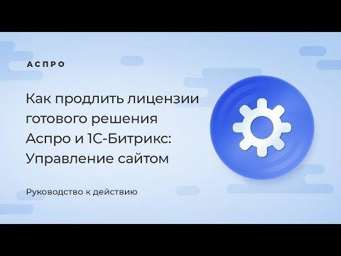 Как продлить лицензии готового решения Аспро и 1С-Битрикс: Управление сайтом