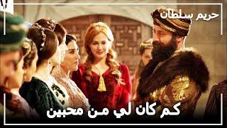 عودة سليمان - حريم السلطان الحلقة 56
