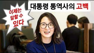 """[인터뷰] 김대중 대통령. 그는 """"영어 실력자였다"""" (feat. 마지막 전속 통역사)"""