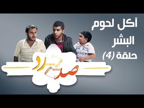صد رد ايش فيه يا حارة 2 - آكل لحوم البشر - Sud Rad