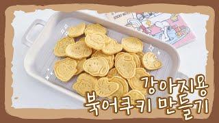 강아지용 북어쿠키 만들기 ㅣ 강아지 쿠키 / 강아지 보…