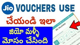 HOW TO USE JIO VOUCHERS  HOW TO REDEEM JIO 50 RUPEES VOUCHERS IN TELUGU