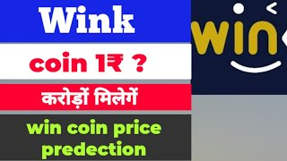 wink coin 1₹ होने वाला है   wink coin predection   cryptocurrency bill   crypto news today india