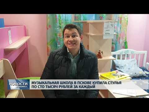 Новости Псков 13.02.2020 / Музыкальная школа в Пскове купила стулья по сто тысяч рублей за каждый