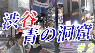 【渋谷・青の洞窟】#2 人が行きかうあの有名な坂道を久々にゆっくりたっぷりと上って下りてみた【道玄坂】