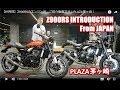 【世界初】Z900RSのエンジン音、ご紹介動画です!PLAZA茅ヶ崎!