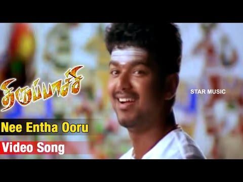 Nee Entha Ooru Video Song | Thirupaachi Tamil Movie | Vijay | Trisha | Dhina | Perarasu