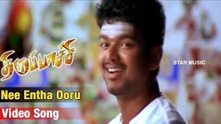 Nee Entha Ooru Video Song | Thirupaachi Tamil Movie | Vijay | Trisha | Dhina | Perarasu
