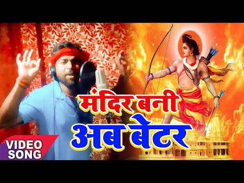 मंदिर बनी अब बेटर Mandir Bani Ab Better || Ram Mandir पर बना भोजपुरी का सबसे हिट गाना ||
