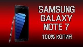 Самая мощная китайская копия Samsung Galaxy Note 7. Видео обзор.