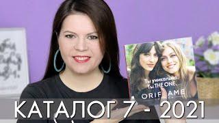 КАТАЛОГ 7 2021 ОРИФЛЭЙМ ЛИСТАЕМ ВМЕСТЕ Ольга Полякова