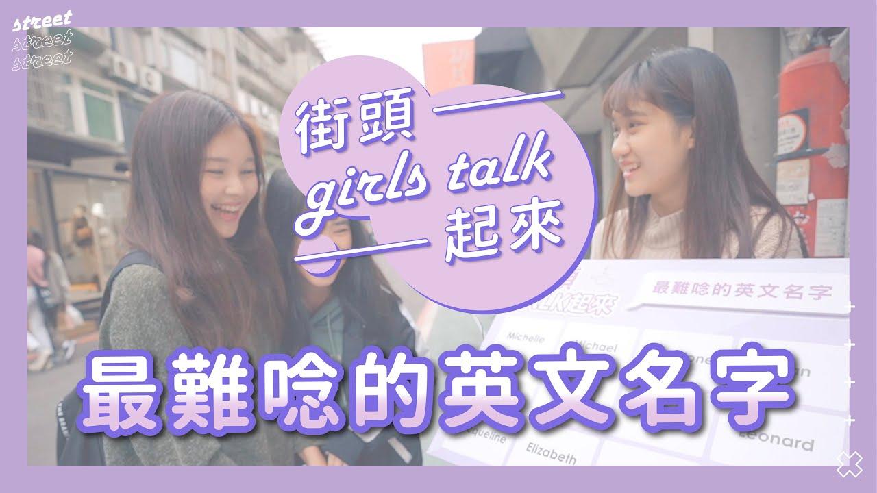 【GIRLSTALK X VoiceTube】到底是Michelle還是Michael?最難唸的英文名字大挑戰 《街頭TALK起來》EP2 - YouTube