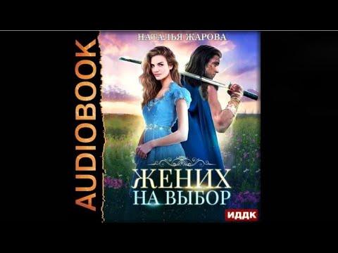 Жених на выбор | Наталья Жарова (аудиокнига)