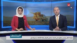 نشرة اخبار المنتصف | 21 - 02 - 2019 | تقديم اماني غلوان و هشام جابر | يمن شباب