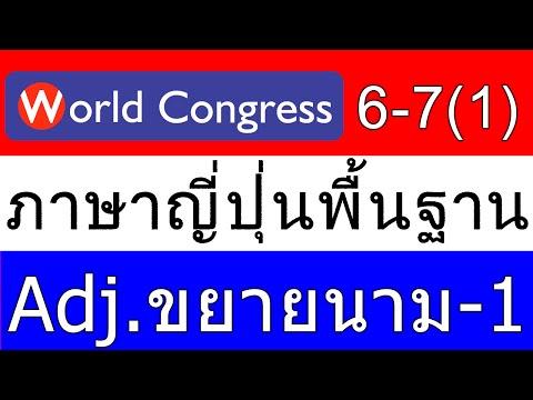 ภาษาญี่ปุ่นพื้นฐาน บทที่ 6-7(1) (World Congress)