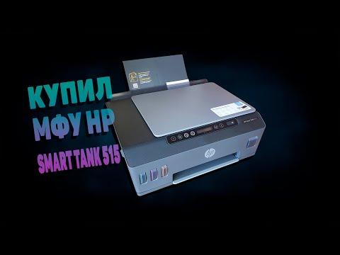 Приобрел себе HP Smart Tank 515