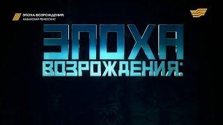 Документальный фильм «Эпоха возрождения: «Казахский ренессанс»