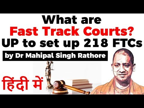 What Are Fast Track Courts? Yogi Government To Set Up 218 Fast Track Courts, Current Affairs 2019